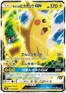 Ash's Pikachu-GX (Ash vs Team Rocket Deck 5) - Bulbapedia ...