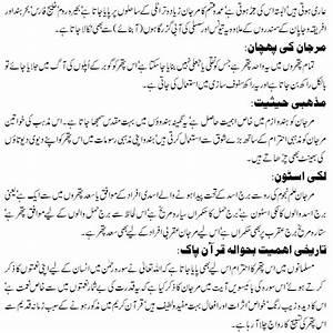 Marjan Stone Benefits In Urdu CORAL Stone Moonga Ki Pehhan ...