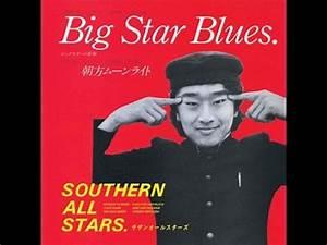 Big Star Blues ビッグスターの悲劇 サザンオールスターズ 自宅簡易バンド宅録 - YouTube