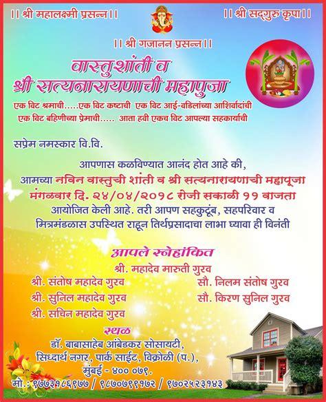 Invitation Card Matter For Griha Pravesh In Marathi Free