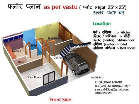 Home Design 50 Gaj : House Plan For 25 Feet By 40 Feet Plot (plot Size 111