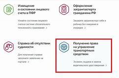 госпошлина на замену водительского удостоверения 2019 нижний новгород