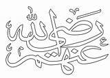 Kaligrafi Mewarnai Gambar Untuk Sketsa Islami Anak Sd Coloring Asmaul Husna Diwarnai Contoh Arab Tk Putih Hitam Puasa Bismillah Sederhana sketch template