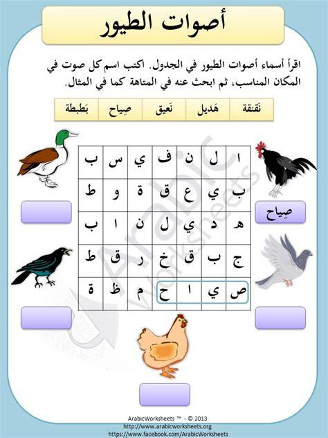 birds sounds arabic vocab animals themed worksheets
