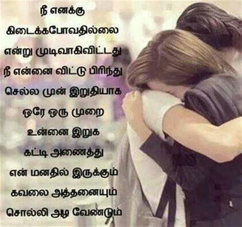 Miss My Family Quotes In Tamil