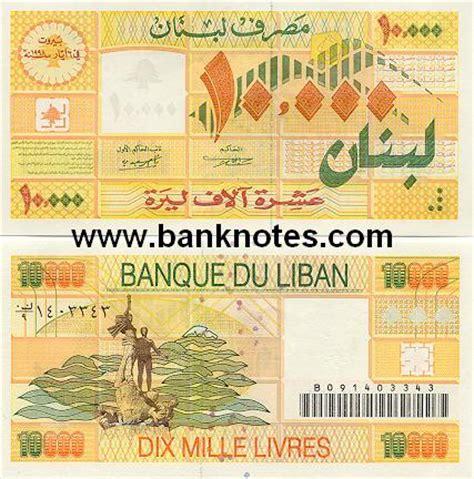 Lebanon 10000 Livres 1998 - Lebanese Bank Notes, Liban ...