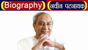 Naveen Patnaik Biography   Naveen Patnaik Family ...