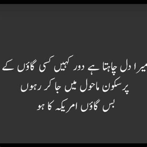 Funny Memes In Urdu - best 25 urdu quotes ideas on pinterest urdu poetry romantic quotes in hindi and islamic