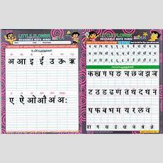 Alphabets Hindi To Abcd Abcd  Free Worksheets Samples