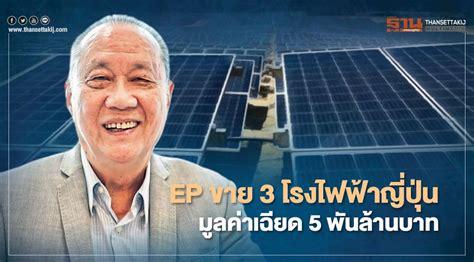 EP ขาย 3 โรงไฟฟ้าญี่ปุ่นมูลค่าเฉียด 5 พันล้านบาท