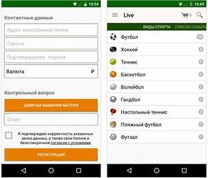 Лига ставок букмекерская контора приложение для андроид скачать