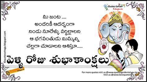telugu marriageday  wishes quotes garden telugu telugu quotes english quotes