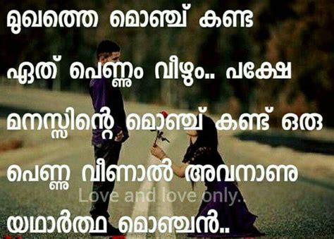 printable love  love  quotes  malayalam