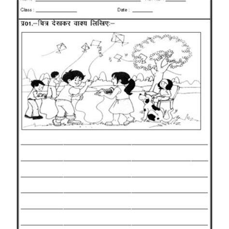 hindi worksheet picture description 02 picture