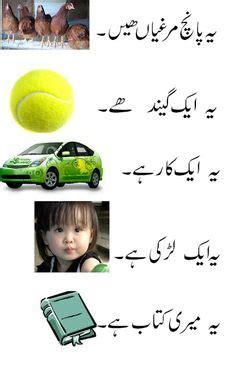 urdu worksheet urdu alfaz jor tor images urdu