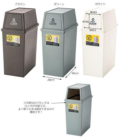 45 リットル ゴミ箱