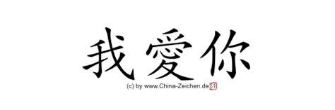 japanisches zeichen liebe ich liebe dich in chinesischer schrift chinesische schriftzeichen ich liebe dich
