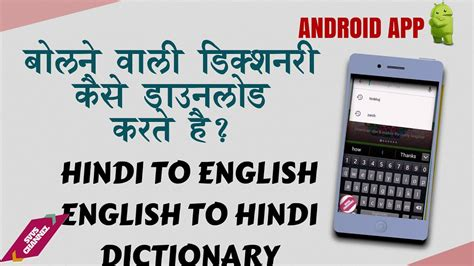 meaning  mobile  hindi driverlayer