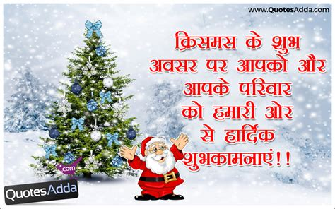 Merry Christmas Best Hindi Shayari Quotations Images. Sister Quotes Yahoo. Depression Winter Quotes. Travel Quotes Pillow. Quotes About Strength At Work. Sister Quotes- Leaving For College. Positive Quotes In Italian. Short Quotes Grandparents. Marilyn Monroe Quotes Wall Decals