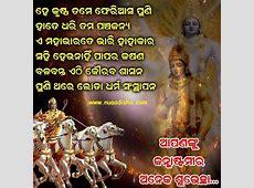 Happy Krishna Janmastami Odia Greetings Cards 2019