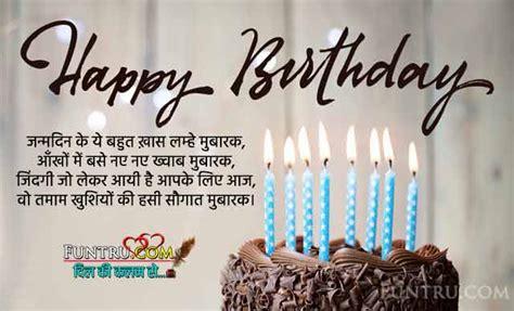 birthday shayari janamdin shayari bday wishes