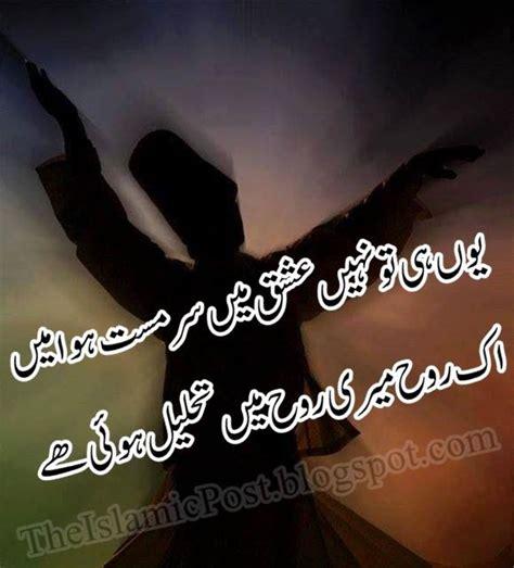 Sufi Quotes Urdu