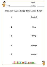 tamil number names worksheetsteachers activties