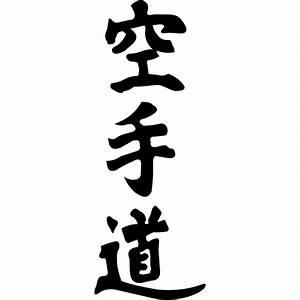 Kanji Karate Symbol Wall Sticker Martial Arts Wall Decal ...
