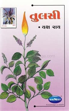 navneet publications essay books  gujarati language