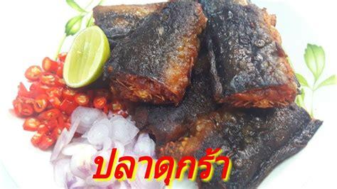 วิธีทำปลาดุกร้า 2 รส,EP. 1 เคล็ดลับการทำให้อร่อย,มีรสชาติ ...