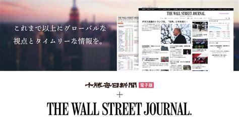 十勝 毎日 新聞 電子 版