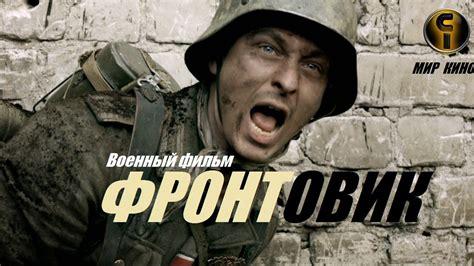 Российские фильмы смотреть онлайн в хорошем hd качестве >> страница 14.