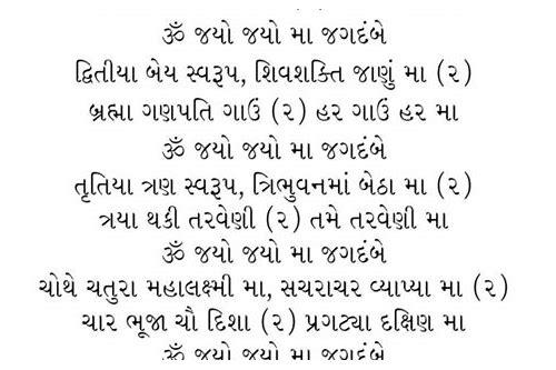 Fast Jai Adhya Shakti Aarti Lyrics Download
