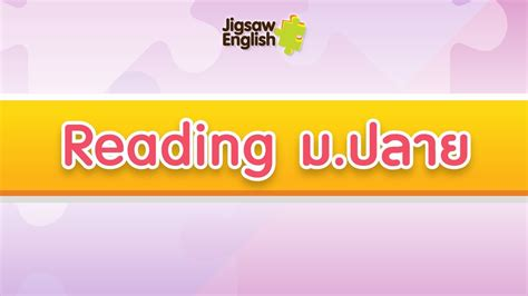 07 Reading ม ปลาย ครั้งที่ 01 (Jigsaw English) - YouTube