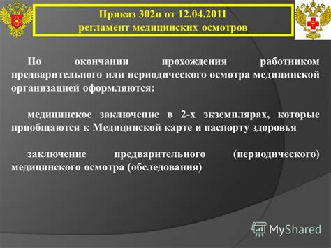 Приказ Минздравсоцразвития РФ о г. N 302н