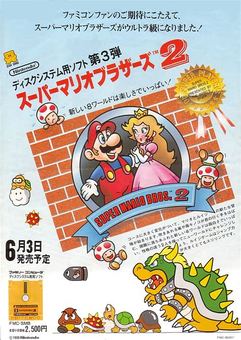 Super Mario Bros The Lost Levels Game Giant Bomb