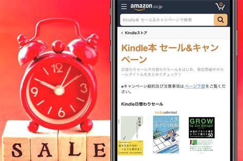 Kindle セール いつ