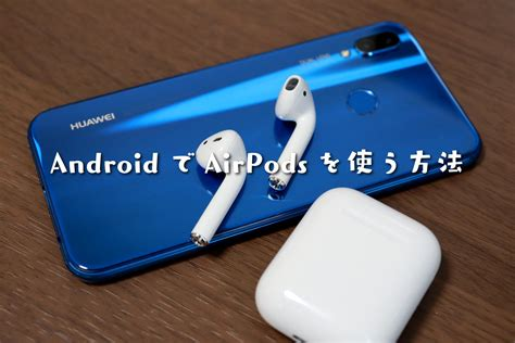 Android Airpods Androidでもairpodsは意外と使える ペアリングや端末の切り替え方法について シンスペース