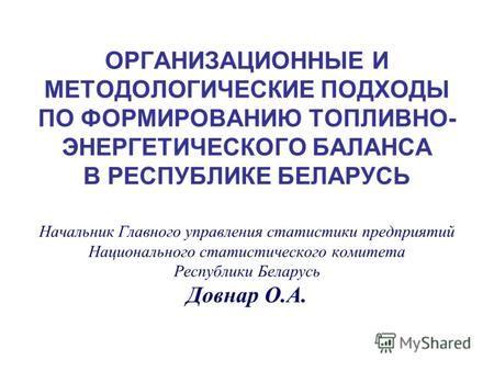 Порядок составления топливноэнергетических балансов субъектов рф муниципальных образований — российская газета