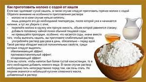 Сода пищевая от боли в суставах