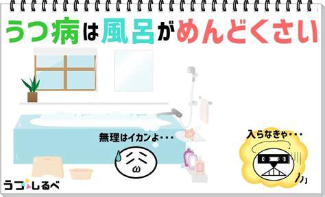 お 風呂 入る の めんどくさい