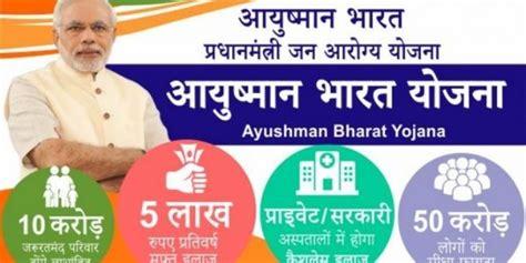 ab pmjay csc helpdesk number ayushman bharat pmjay