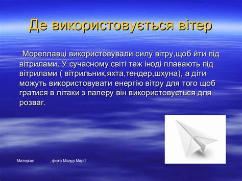 Енергія вітру чистіше безпечніше надійніше . велика епоха
