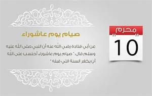 Le Journal Du Musulman : achoura 2017 date officielle le journal du musulman ~ Medecine-chirurgie-esthetiques.com Avis de Voitures