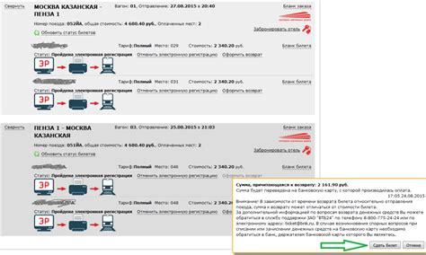 сдать билет на поезд ржд сколько потеряешь в деньгах 2018