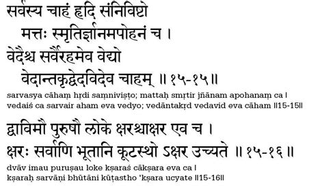 sanskrit sloka for new year word request what do we call with dots and dashes language learners stack