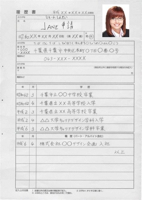 Resume Format Resume Template Japanese. How To List Computer Skills On A Resume Sample. Mortgage Resume Samples. Physical Therapy Aide Resume With No Experience. Correct Format For Resume. Construction Foreman Resume Sample. Office Word Resume Template. Good Resume Outline. What Are Companies Looking For In A Resume