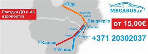 Megabus LV Daugavpils - Posts   Facebook