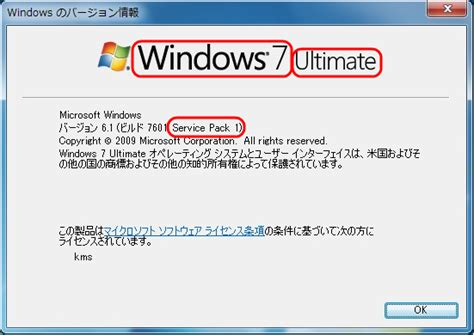 Windows バージョン 確認