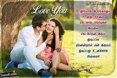 Tamil Quotes Messages Touching Heart Romantic Hindi